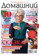 Домашний Журнал 24-2019