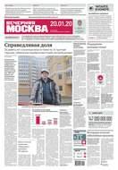 Вечерняя Москва 08-2020