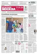 Вечерняя Москва 09-2020