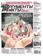 Аргументы и Факты Москва 04-2020