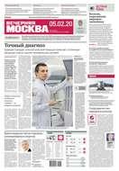 Вечерняя Москва 20-2020