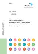 Моделирование финансовых процессов. Методические указания к выполнению курсовой работы