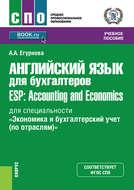 Английский язык для бухгалтеров = ESP: Accounting and Economics (для специальности «Экономика и бухгалтерский учет (по отраслям)»)