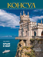 Журнал «Консул» № 3–4 (57–58) 2019