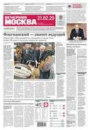 Вечерняя Москва 32-2020