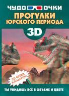 3D. Прогулки юрского периода