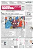 Вечерняя Москва 39-2020