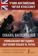 Собака Баскервилей \/ The Hound of the Baskervilles. Уникальная методика обучения языку В. Ратке