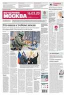 Вечерняя Москва 46-2020