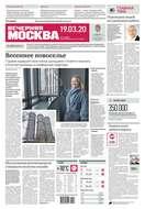 Вечерняя Москва 49-2020