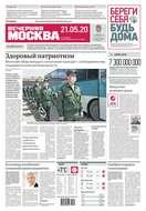 Вечерняя Москва 90-2020
