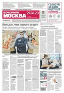Вечерняя Москва 116-2020