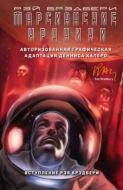 Марсианские хроники. Авторизованная графическая адаптация