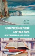 Естественнонаучная картина мира (исторические и философские аспекты)