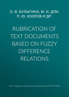 Rubrication of text documents based on fuzzy difference relations
