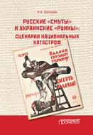 Русские «смуты» и украинские «руины». Сценарии национальных катастроф