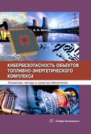 Кибербезопасность объектов топливно-энергетического комплекса