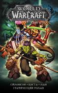 World of Warcraft. Книга 4