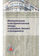 Математические и инструментальные методы в экономике, бизнесе и менеджменте