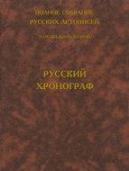 Полное собрание русских летописей. Том 22. Русский хронограф