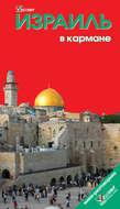 Израиль в кармане. Путеводитель