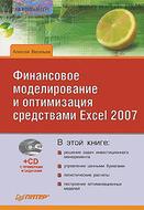 Финансовое моделирование и оптимизация средствами Excel 2007