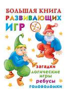 Большая книга развивающих игр: загадки, логические игры, ребусы, головоломки