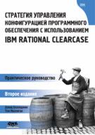 Стратегия управления конфигурацией программного обеспечения с использованием IBM Rational ClearCase