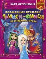 Волшебные куколки Трикси-Фикси из Звёздного города