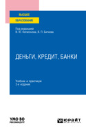 Деньги, кредит, банки 3-е изд., пер. и доп. Учебник и практикум для вузов