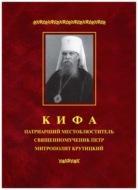 Кифа – Патриарший Местоблюститель священномученик Петр, митрополит Крутицкий (1862–1937)