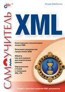 Самоучитель XML