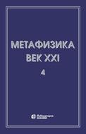 Метафизика. Век XXI. Альманах. Выпуск 4. Метафизика и математика