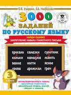 3000 примеров по русскому языку. 3 класс. Найди ошибку. Закрепление навыка грамотного письма