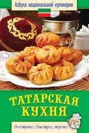 Татарская кухня. Доступно, быстро, вкусно