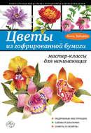 Цветы из гофрированной бумаги. Мастер-классы для начинающих