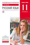 Русский язык и литература. Русский язык. 11 класс. Базовый уровень