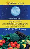 Долгосрочный лунный календарь работ в саду и огороде на 2015–2024 годы