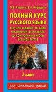 Полный курс русского языка. Все типы заданий, все виды упражнений, все правила, все контрольные работы, все виды тестов. 2 класс