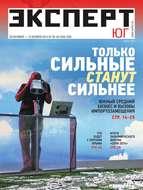 Эксперт Юг 39-40-2014