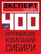 Эксперт Сибирь 45-2011