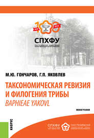 Таксономическая ревизия и филогения трибы Baphieae Yakovl