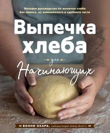 Выпечка хлеба для начинающих. Без замеса, из замешенного и сдобного теста