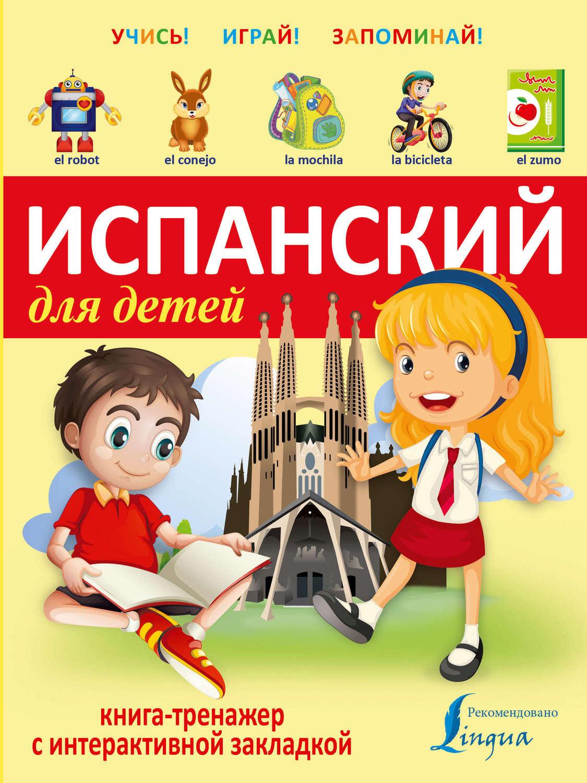Книга Испанский для детей. Книга-тренажер скачать ...