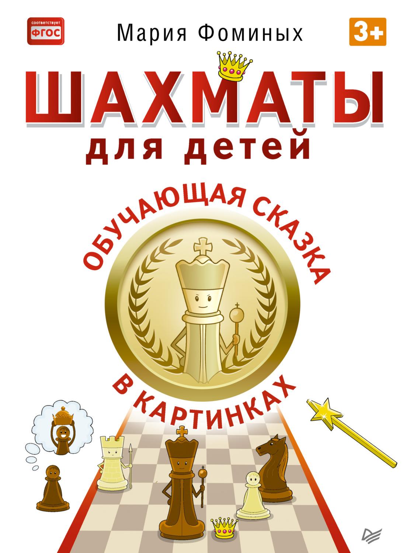 Мария Фоминых, книга Шахматы для детей. Обучающая сказка в ...
