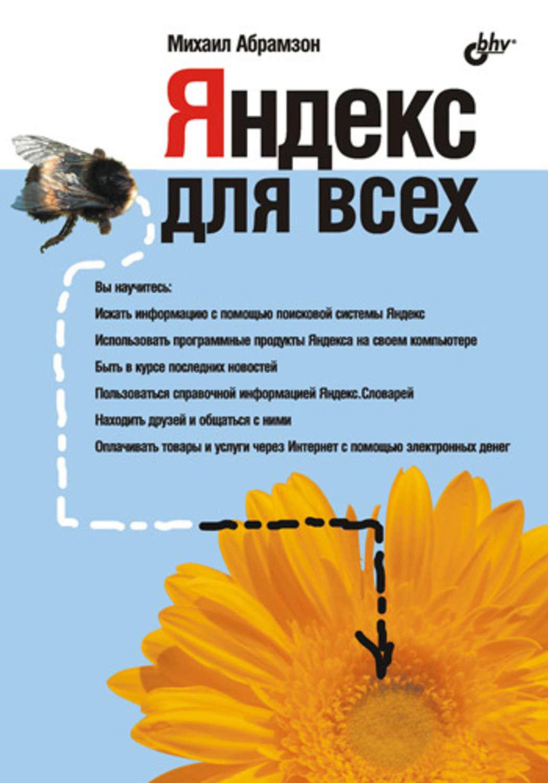 Михаил Абрамзон, Яндекс для всех – скачать pdf на ЛитРес
