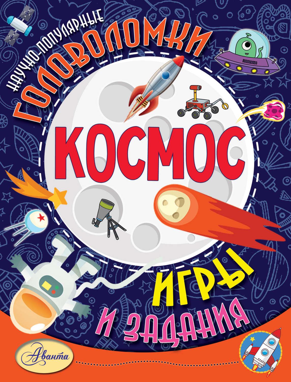 Елена Котова, книга Космос – скачать в pdf – Альдебаран