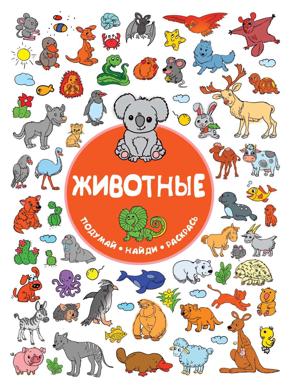 И. В. Горбунова, книга Животные – скачать в pdf – Альдебаран