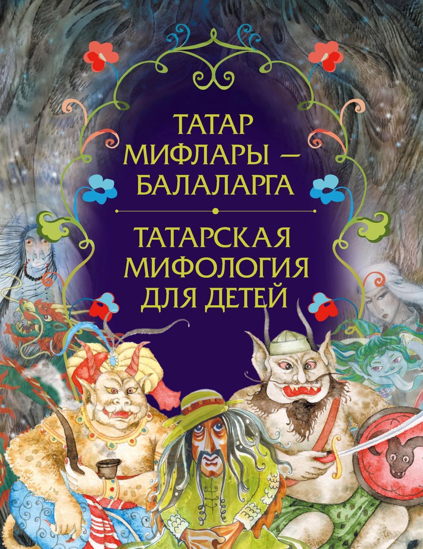 Книга Татар мифлары – балаларга / Татарская мифология для ...