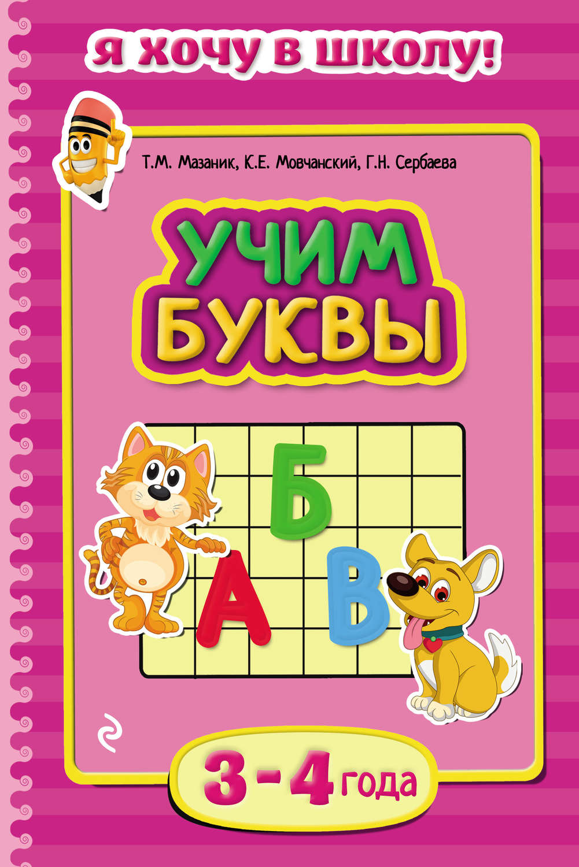 Таисия Мазаник, книга Учим буквы. Для детей 3–4 лет ...